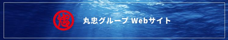 丸忠グループのWebサイト